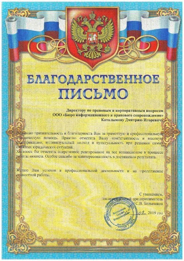 Благодарственное письмо Бюро информационного и правового сопровождения