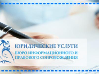 Регистрация ООО в Твери