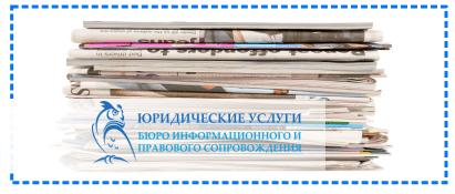 Новости сайта Бюро информационного и правового сопровождения
