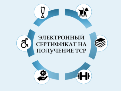Электронный сертификат для инвалидов