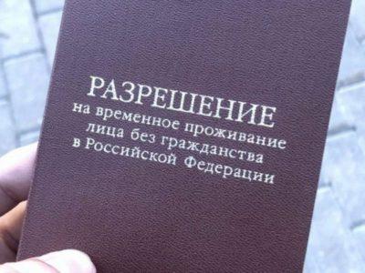 Выдача удостоверения лицам без гражданства